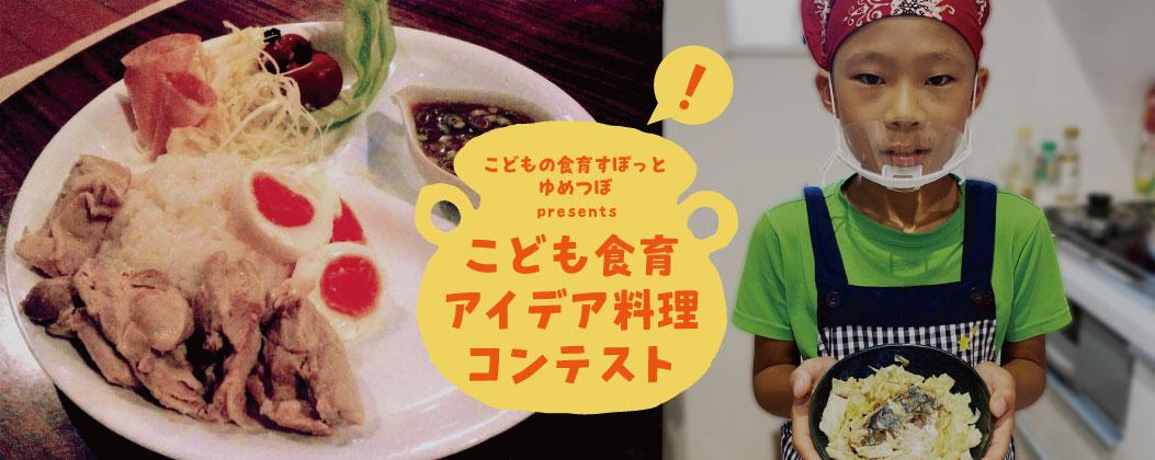 こども食育アイディア料理コンテスト募集中!